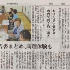 食のしきたり調査の取り組みが京都新聞に掲載されました
