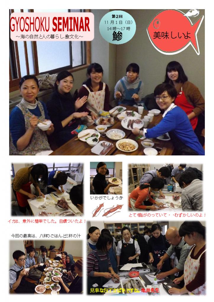 魚食セミナー2
