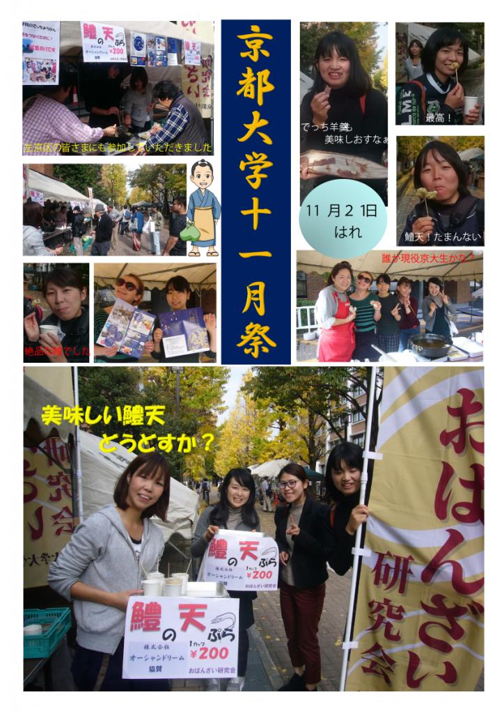 京都大学11月祭報告書